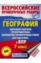 Обложка География. 7 класс. Большой сборник тренировочных вариантов к ВПР. 10 вариантов