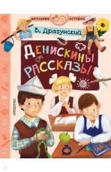 Купить Денискины рассказы, Малыш, Повести и рассказы о детях