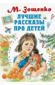 Купить Лучшие рассказы про детей, Малыш, Повести и рассказы о детях