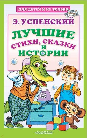 Лучшие стихи, сказки и истории, Успенский Эдуард Николаевич
