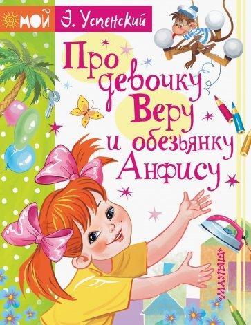 Про девочку Веру и обезьянку Анфису, Успенский Эдуард Николаевич