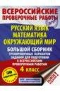 ВПР 4 класс. Русский язык.  ...