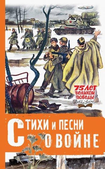 Стихи и песни о войне, Михалков Сергей Владимирович
