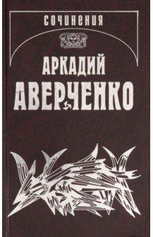 Собрание сочинений. Том 14. Дополнительный. 1908-09