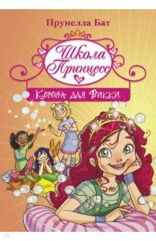 Купить Школа Принцесс. Корона для Викки, Малыш, Современные сказки зарубежных писателей