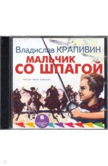 Мальчик со шпагой (CDmp3). Крапивин Владислав Петрович
