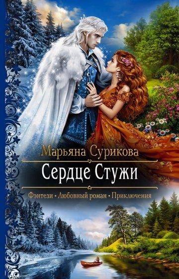 Сердце Стужи, Сурикова Марьяна
