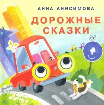 Дорожные сказки, Анисимова Анна Павловна