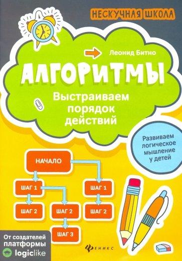 Алгоритмы: выстраиваем порядок действий, Битно Леонид Григорьевич