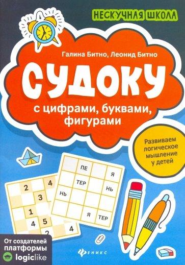 Судоку с цифрами, буквами, фигурами, Битно Леонид Григорьевич