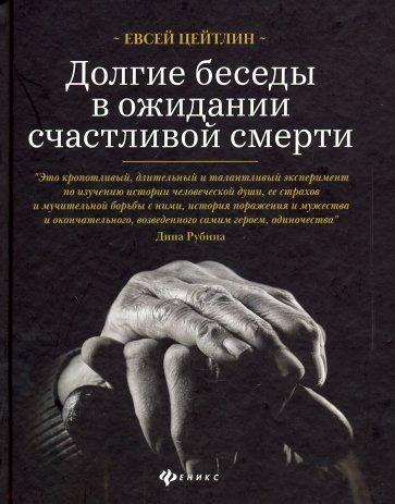 Долгие беседы в ожидании счастливой смерти, Цейтлин Евсей Львович