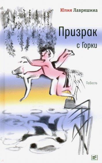 Призрак с Горки, Лавряшина Юлия Александровна