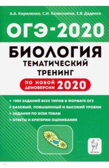 ОГЭ-2020 Биология. 9 класс. Тематический тренинг