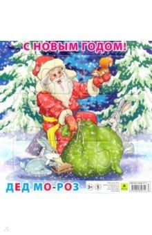 Купить Пазл С Новым годом! Дед Мороз (9 элементов), РУЗ Ко, Развивающие рамки
