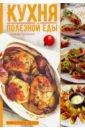 Гудзенко Алена Кухня полезной еды