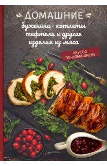Книга Домашние буженина, котлеты, тефтели и другие изделия из мяса. Краснова Олеся