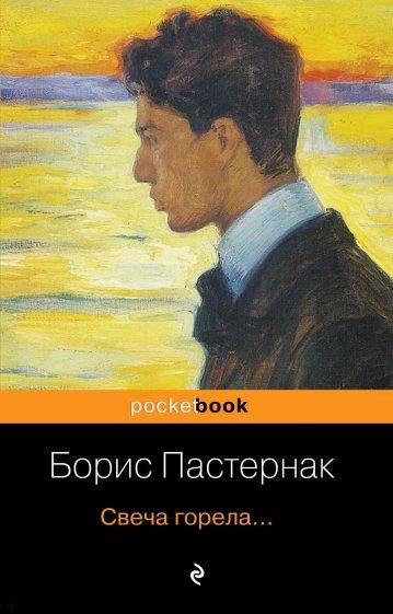 Свеча горела..., Пастернак Борис Леонидович