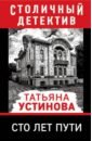 Сто лет пути, Устинова Татьяна Витальевна