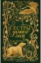 Обложка Сестры Зимнего леса