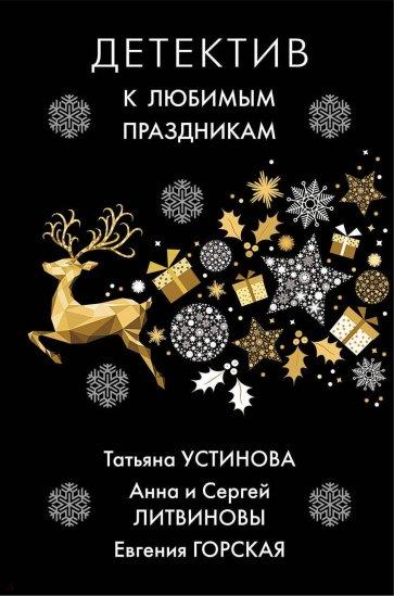 Детектив к любимым праздникам, Устинова Татьяна Витальевна