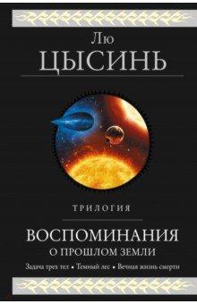 Обложка книги Воспоминания о прошлом Земли. Трилогия, Лю Цысинь