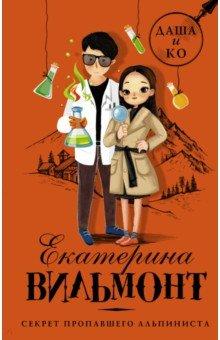 Секрет пропавшего альпиниста (Вильмонт Екатерина Николаевна)