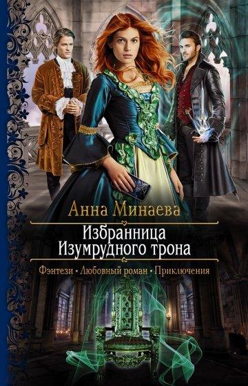 Избранница Изумрудного трона, Минаева Анна Валерьевна