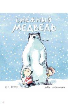 Купить Снежный медведь, Поляндрия, Сказки и истории для малышей