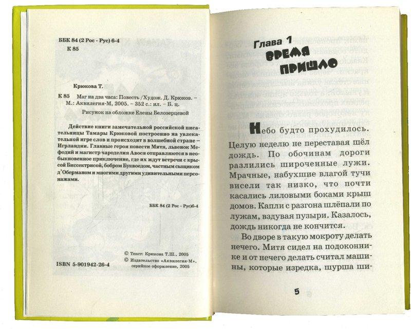 Иллюстрация 1 из 15 для Маг на два часа: Повесть - Тамара Крюкова   Лабиринт - книги. Источник: Лабиринт