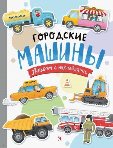 Городские машины. Многоразовые наклейки для детей 3-5 лет