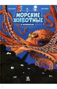 Купить Морские животные в комиксах. Том 2, Пешком в историю, Комиксы