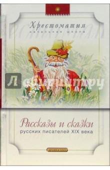 Рассказы и сказки русских писателей XIX века