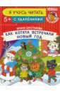 Шестакова Ирина Борисовна Как котята встречали Новый год шестакова и б я учусь читать с мамой озорные котята