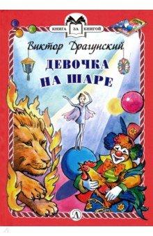 Купить Девочка на шаре, Детская литература, Повести и рассказы о детях