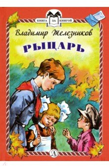 Купить Рыцарь, Детская литература, Повести и рассказы о детях