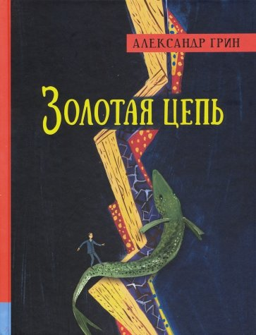 Иллюстрированная библиотека. Золотая цепь, Грин Александр Степанович