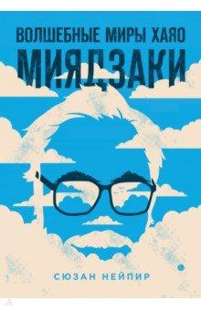 Волшебные миры Хаяо Миядзаки.
