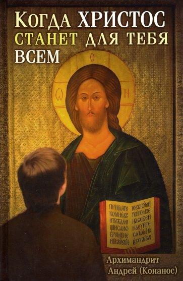 Когда Христос станет для тебя всем, Конанос А.