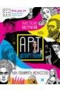 Обложка Арт-шпаргалка: как понимать искусство #op_pop_art