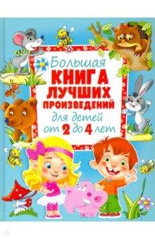 Купить Большая книга лучших произведений для детей от 2 до 4 лет, Владис, Сказки и истории для малышей