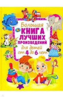 Купить Большая книга лучших произведений для детей от 4 до 6 лет, Владис, Сказки и истории для малышей