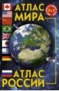 Обложка Атлас мира. Атлас России