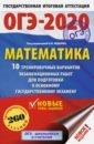 Обложка ОГЭ-2020 Математика. 10 тренировочных вариантов
