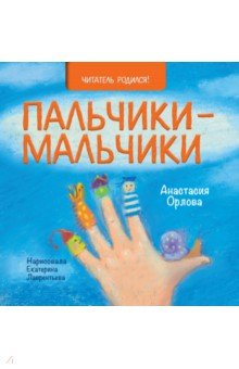Купить Пальчики-мальчики, Книжный дом Анастасии Орловой, Стихи и загадки для малышей