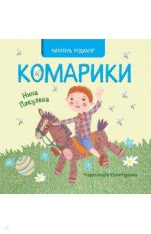 Купить Комарики, Книжный дом Анастасии Орловой, Стихи и загадки для малышей