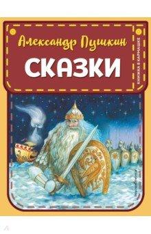 Купить Сказки, Эксмодетство, Отечественная поэзия для детей