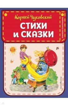 Купить Стихи и сказки, Эксмодетство, Отечественная поэзия для детей