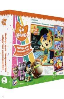 Купить 44 Котенка. Набор для творчества 4 в 1. Пластилин, мозаика (04934), Оригами, Сопутствующие товары для детского творчества