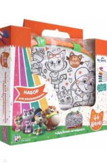 Купить 44 котенка. Сумка для раскрашивания (04662), Оригами, Роспись по ткани