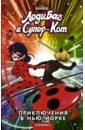 Обложка Леди Баг и Супер-Кот. Приключения в Нью-Йорке